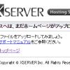 エックスサーバーで2つ目のワードプレスブログを開設しようとしたけど・・・ログイン画面が表示されない!