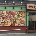 右京区でジャンクなラーメンが食べたかったら「キラメキ×チキンハート」のまぜそばで決まり。家族連れでも楽しめそう