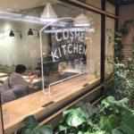 京都駅ビル内5分。電源完備でオシャレな「COSME KITCHEN CAFE(コスメキッチンカフェ)」のご紹介。